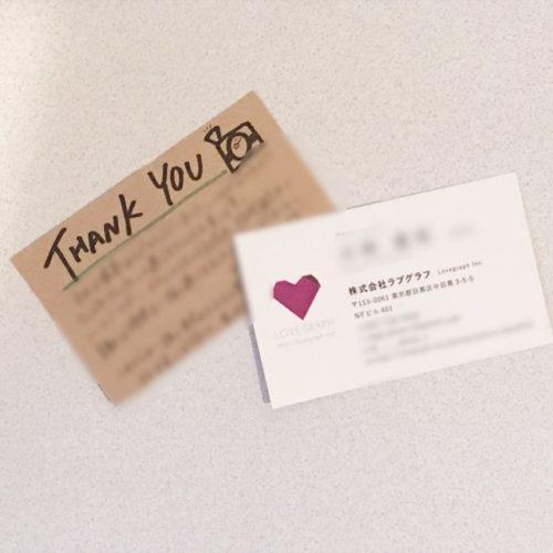 名刺とメッセージカード