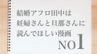 結婚アフロ田中は妊婦さんと旦那さんに読んでほしい漫画NO1