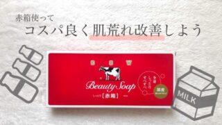 牛乳石鹸赤箱