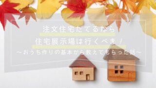 注文住宅を建てるなら住宅展示場は行くべき